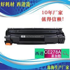 1566 1606 1536打印機墨盒 碳粉 西進 兼容惠普hp1560 278硒鼓