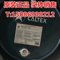 加德士220號齒輪油 18L/200L 極壓電梯齒輪油