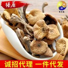 聚兴源东北特产长白山野生榛蘑 袋装食用菌批发 野生蘑菇