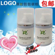 黑臉娃娃碳粉美白嫩膚激光專用鐳射柔膚天然碳粉300毫升廠價直銷