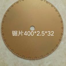 供应钎焊工艺制作的合金切割片规格400*2.5*32