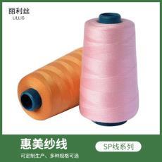 直销服装玩具缝纫线高速车缝棉线彩色SP线优质402涤纶绣花线
