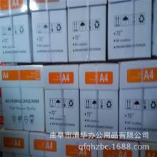 OEM出口印度/巴基斯坦专用A4纸70克80克复印纸 A4纸批发