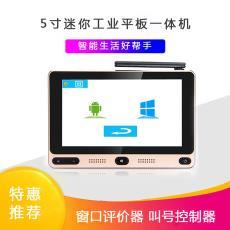 教育/医疗/点餐平板一体机 厂家直销5寸双系统工控平板电脑4+64G