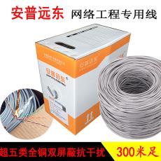 超五类网络线抗干扰纯铜屏蔽300米100米网络监控专用线 安普网线