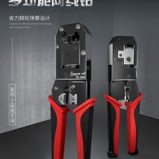 山泽网线钳水晶头压线剥刀网络电话8P6P双用工程网钳