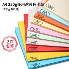 230g優質低價批發學生用紙 【廠家直銷】A4彩色打印紙復印紙