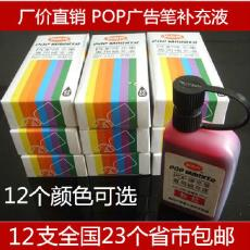 利百代POP唛克笔水 彩色墨水25cc 马克笔补充液广告设计笔填充液