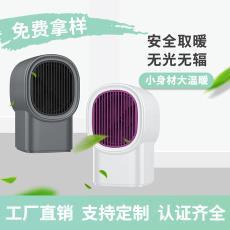 厂家直销暖风机家用桌面热风机便携式办公室电暖器迷你学生取暖器