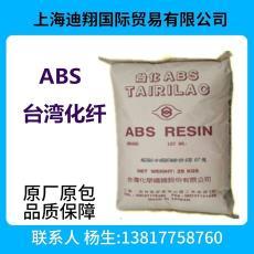 现货供应ABS/台湾化纤/15A1 注塑级 高光泽