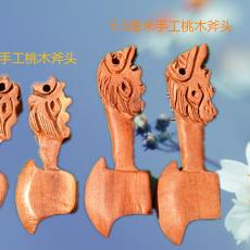 DIY配飾桃木手工雕刻龍頭斧包掛兒童玩意可做鑰匙扣項鏈裸件批發