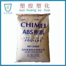 通用級 ABS塑膠原料 高剛性ABS臺灣化纖AG15A0 高光澤 注塑級