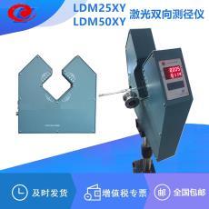 激光双向测径仪 LDM25XY