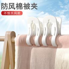 塑料晾晒夹子晾衣夹厂家批发 家用加厚加大棉被夹强力防风被单夹