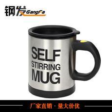 厂家直销自动搅拌杯 电动搅拌杯礼品杯子logo 创意礼品懒人咖啡杯