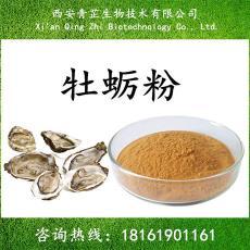 浸膏 青芷生物 量大从优 牡蛎粉 牡蛎浓缩粉 牡蛎生粉