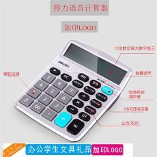 银行财务日期闹钟大屏幕真人发音计算机批 正品1532计算器印LOGO