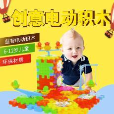 兒童電動百變積木組裝電子齒輪拼插拼裝拼圖益智塑料玩具廠家批發
