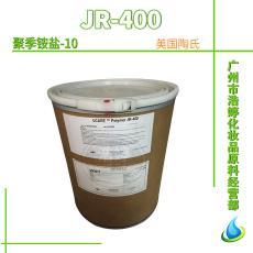 聚季铵盐-10 阳离子纤维素 护肤护发原料 1kg 美国 JR-400 JR400