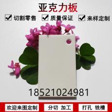 有機玻璃亞克力板材瓷白色材料亞克力背景墻板廣告塑料板定制切割