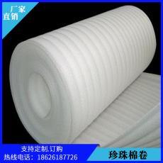 昆山珍珠棉 批發 廠家專業生產物流快遞填充包裝材料白色珍珠棉卷