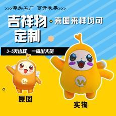 厂家来图来样设计打样批量定制定做吉祥物形象毛绒玩具公仔玩偶