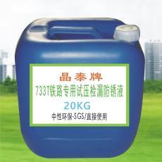 120閥塞門鐵路制動元件專用高粘稠型水性檢漏測漏防銹液防銹劑