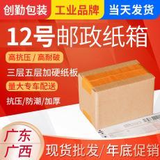 12号纸箱三层特硬小号电商专用邮政纸箱子正方形快递打包包装纸盒