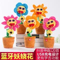 太阳花向日葵毛绒抖音玩具同款会唱歌跳舞礼物 120首蓝牙款妖娆花